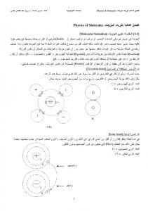 Physics of Molecules. Physics of Molecules. Molecular formation. Stable. Bonds Covalent dond H 2 CH 4. Ionic bond. Nacl